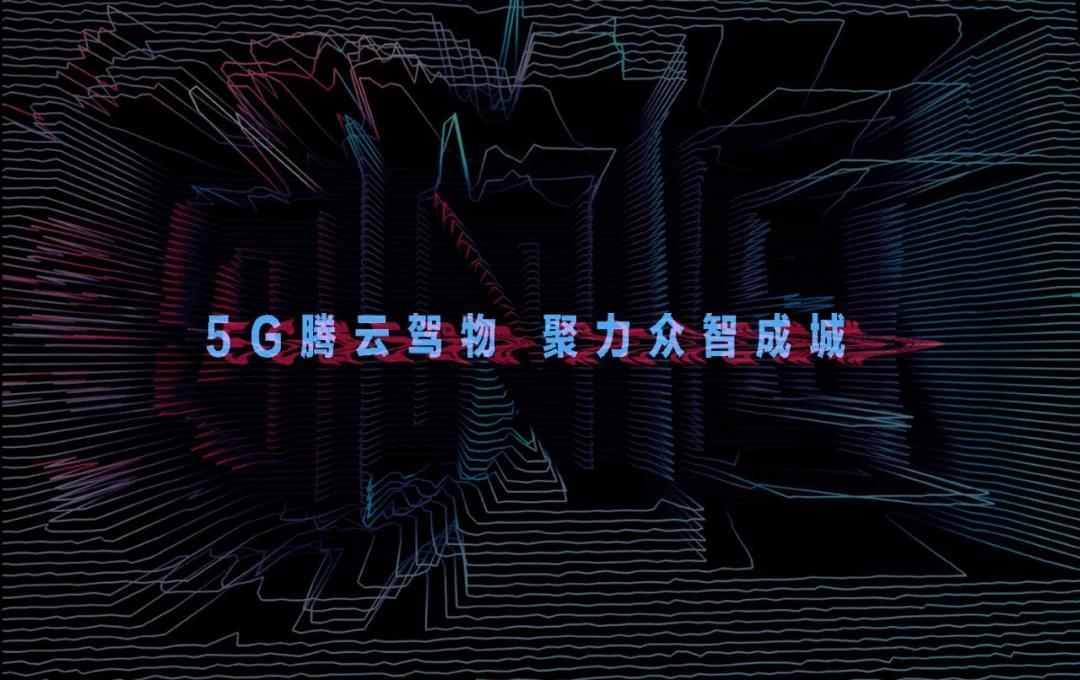 独家报道 | 邬贺铨院士:5G+时代 智慧城市离我们还有多远?