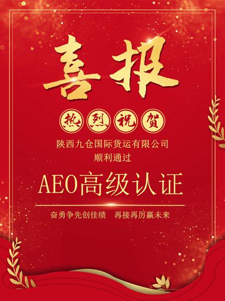 喜报! 热烈祝贺陕西九仓获得国家海关总署AEO高级认证企业证书