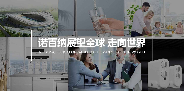 净水器十大品牌诺百纳