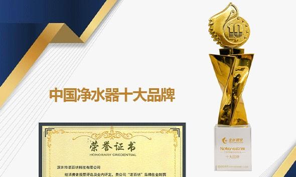 """诺百纳用实力铸就品牌,再彰""""中国净水器十大品牌""""奖杯"""