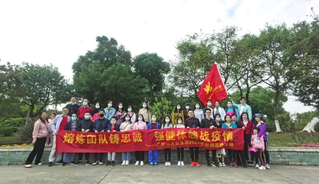 熔炼团队 强健体魄丨刘关张集团秋季团建活动
