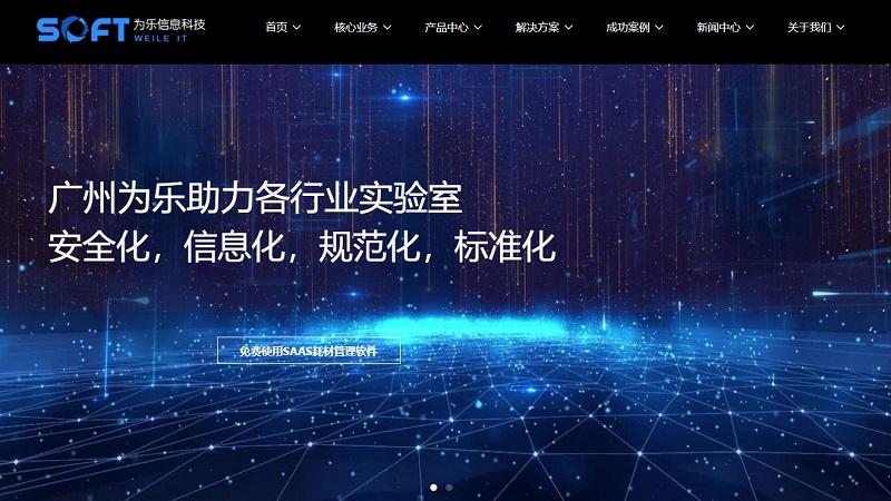 【科技赋能】广州为乐信息科技正式通过国家高新技术企业认定!