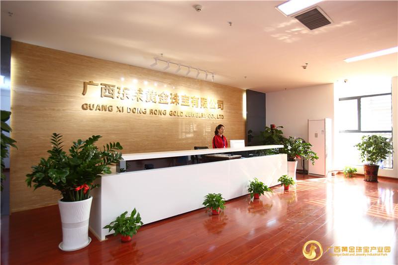 广西东荣黄金珠宝有限公司