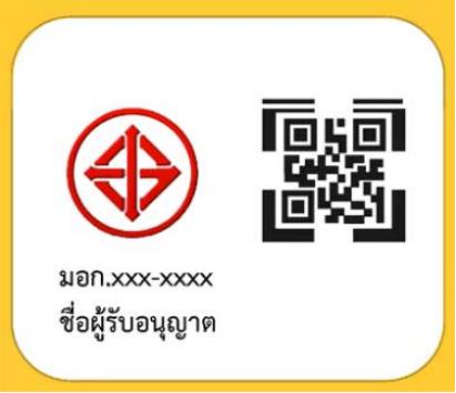 泰国市场准入TISI认证标识最新要求
