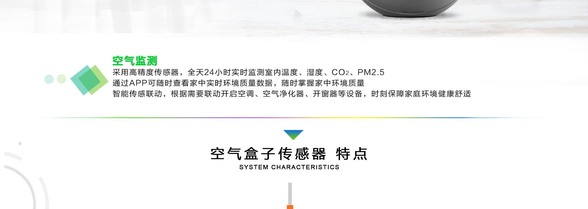 空气盒子传感器-SE313