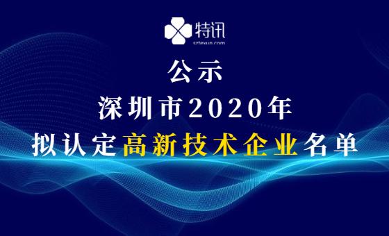 公示深圳市2020年拟认定高新技术企业名单的通知