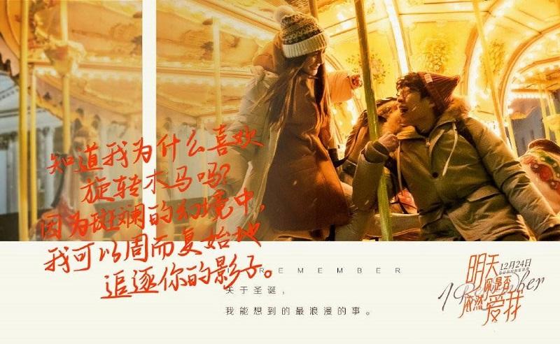 《明天你是否依然爱我》:有幸等到你,这个冬天一起去看极光吧⋯