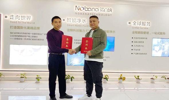 喜报 净水器十大品牌——诺百纳强势入驻贵州