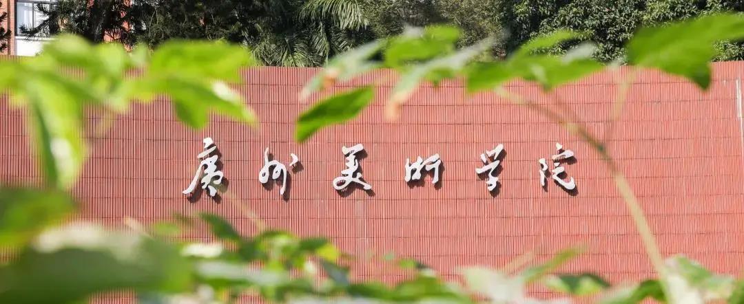 注意了!2021年全国硕士研究生招生考试广州美术学院考点考生须知