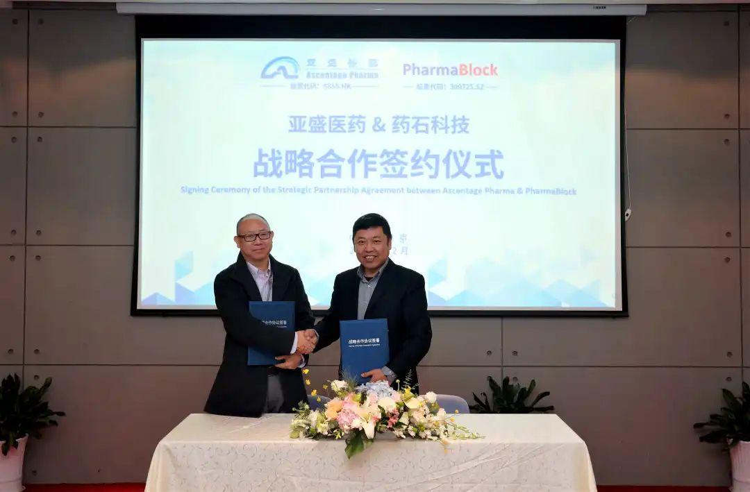 企讯 | 亚盛医药与药石科技签订战略合作协议