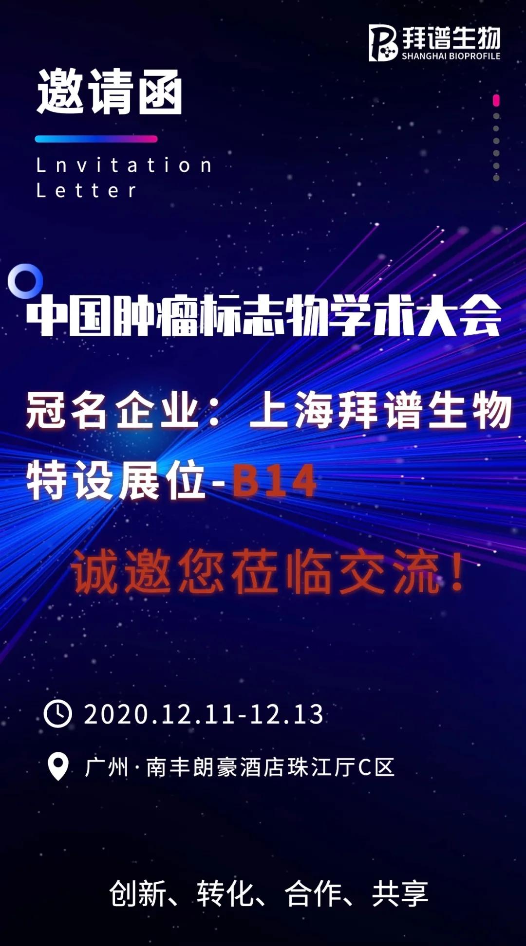 12月12日·预见,拜谱冠名主题论坛,专家现场报告期待您的莅临
