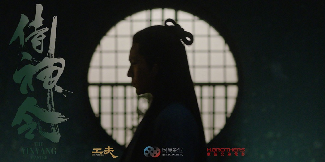 《侍神令》:定档2021大年初一,陈坤周迅银幕再合体!