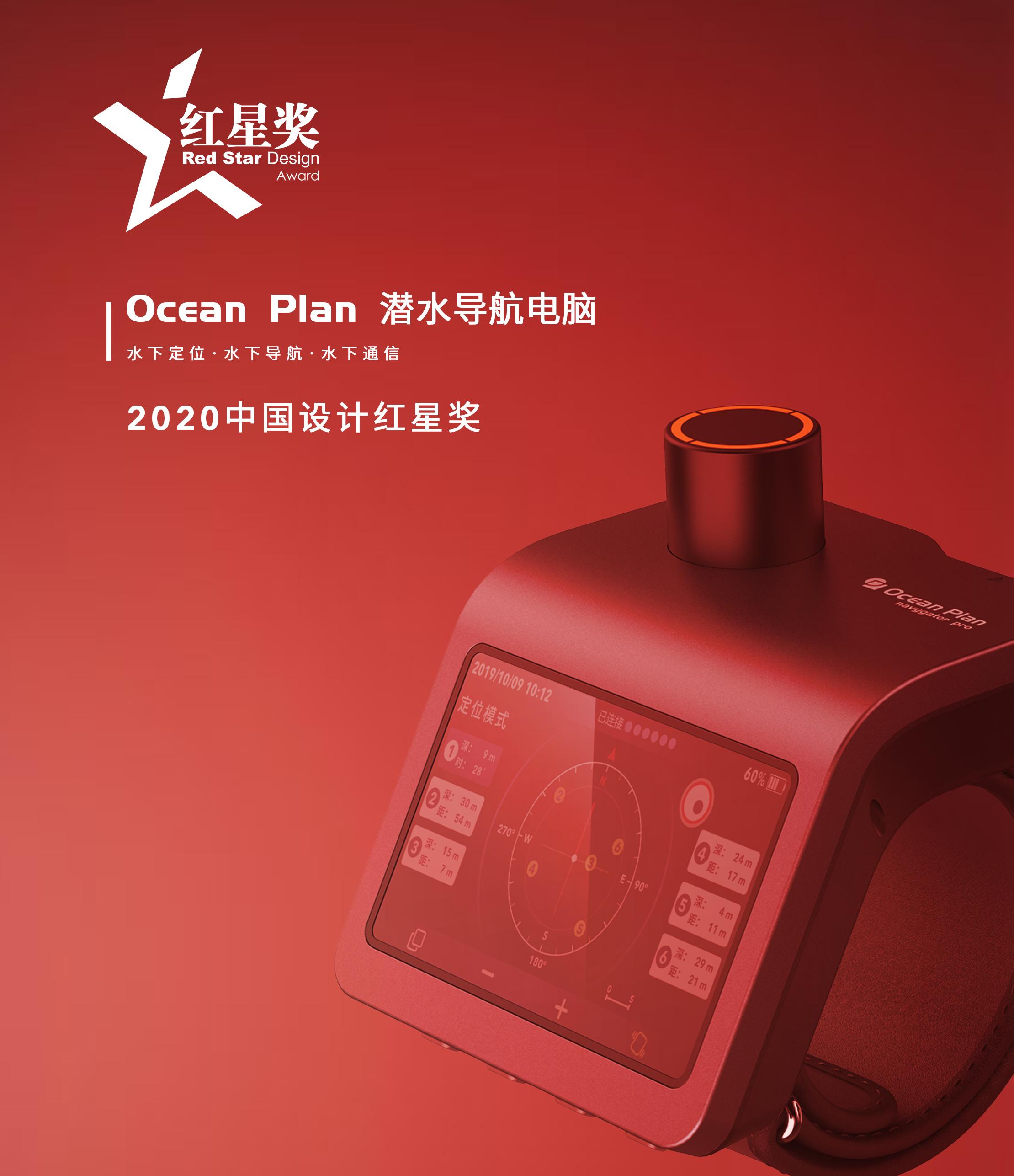 Ocean Plan斩获2020中国设计红星奖