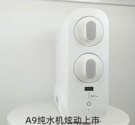 家用纯水机(A9)