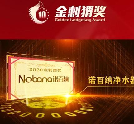 NOBANA诺百纳品牌荣誉
