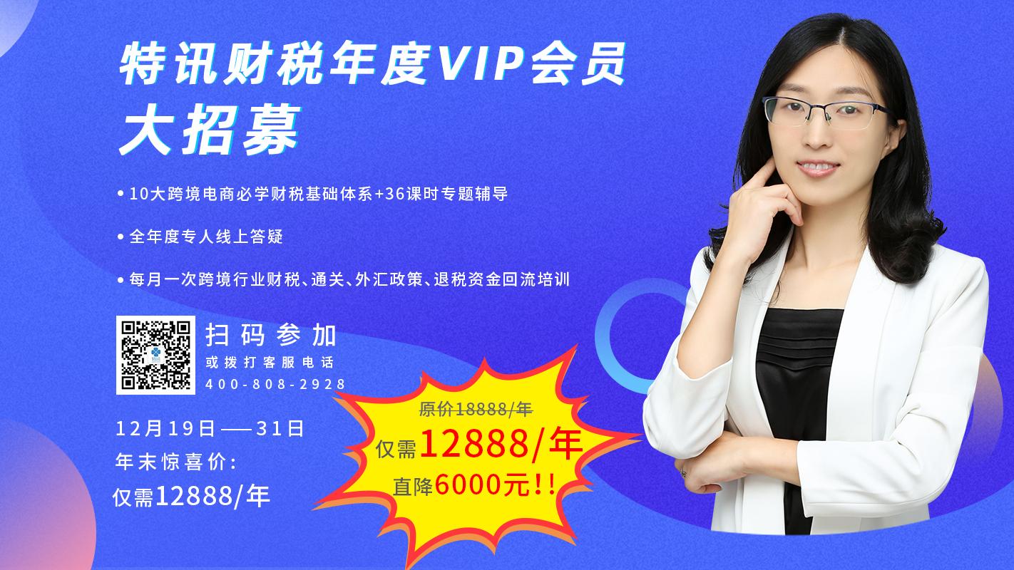 重磅推出 特讯财务年度VIP会员公开招募!限时直降6000元!