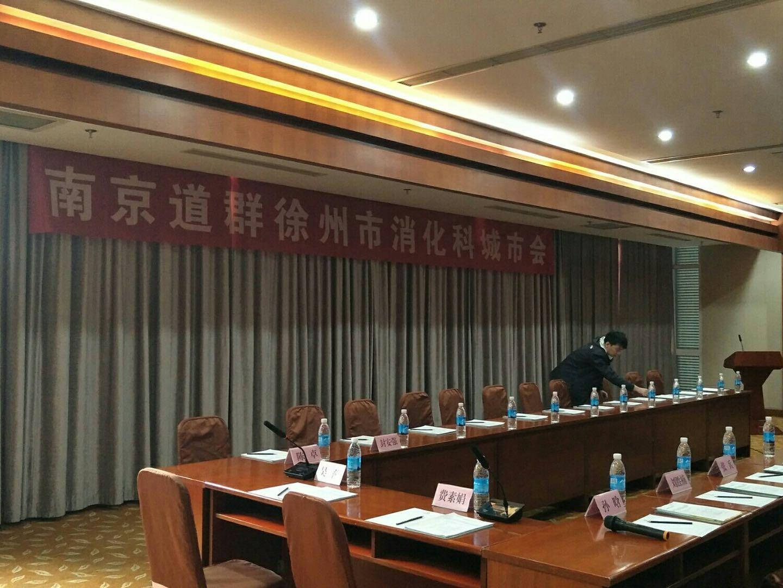 徐州消化城市会