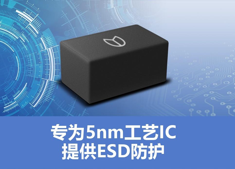 专为5nm工艺IC提供ESD防护