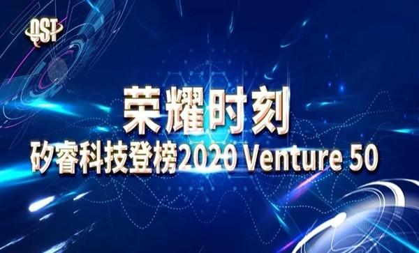 """荣耀时刻!矽睿科技登榜""""2020 VENTURE 风云榜50强"""""""