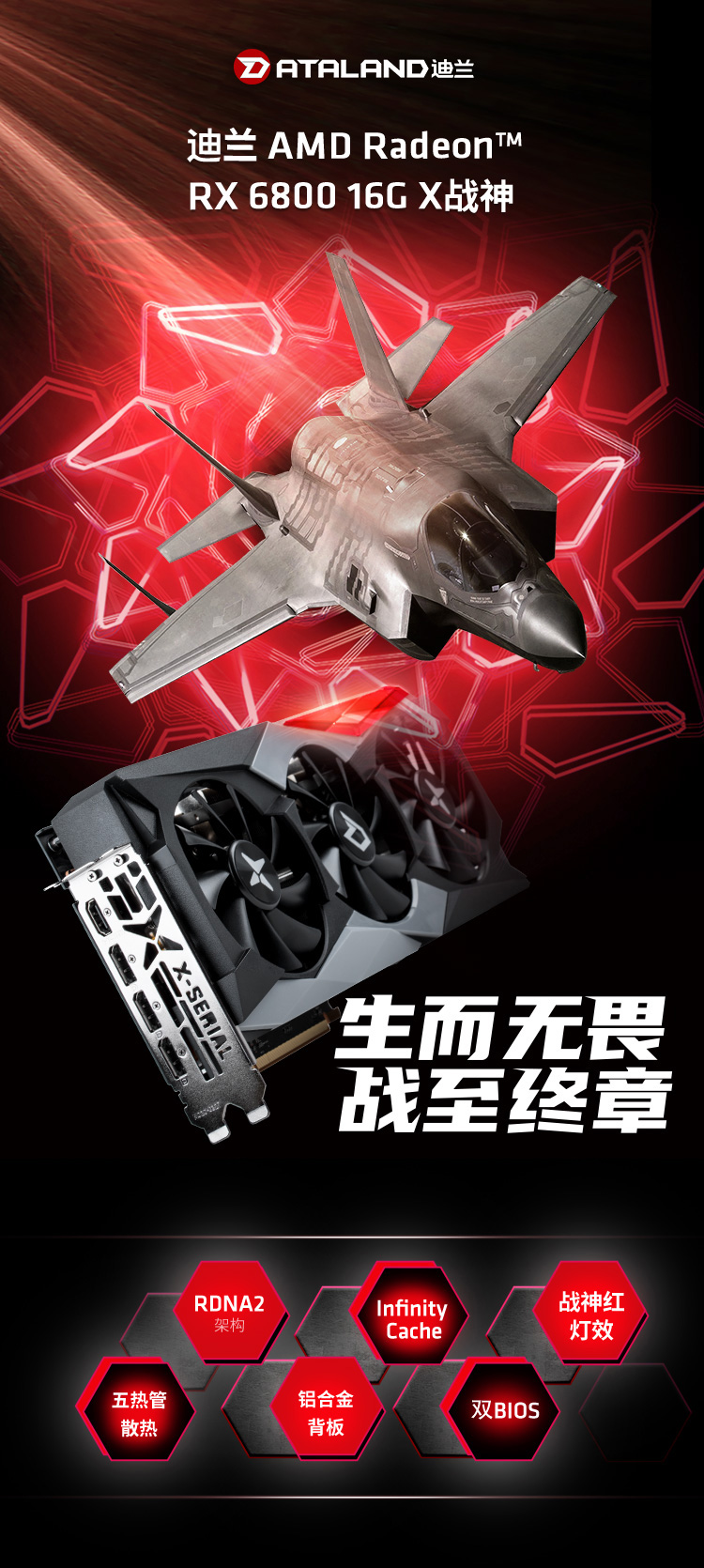 RX 6800 16G X战神