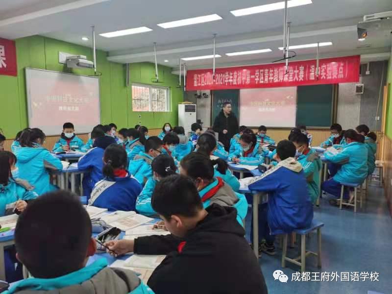 学为中心,以赛促教——成都王府初中教师团队斩获佳绩