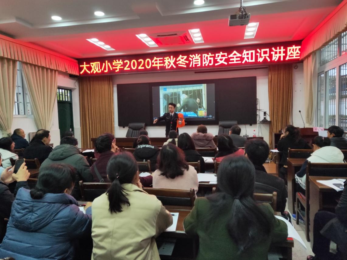 黔江分中心为大观小学开展冬季消防培训