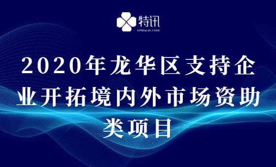 2020年龙华区支持企业开拓境内外市场资助类项目