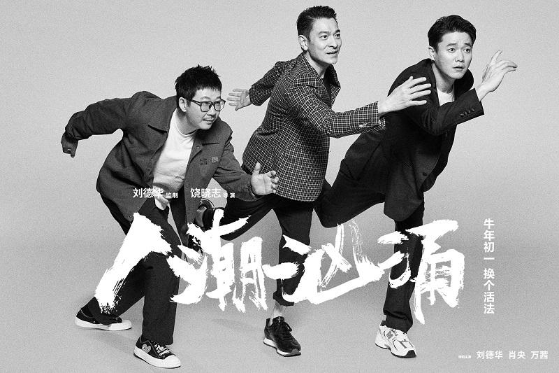 """《人潮汹涌》:破次元合作,刘德华肖央联手""""交换人生"""""""
