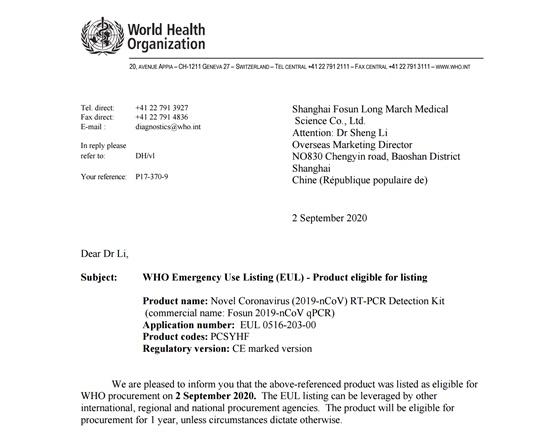 复星长征自主研发新冠检测试剂盒列入WHO应急使用清单