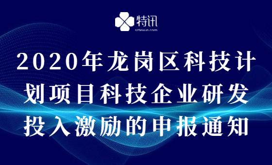 2020年龙岗区科技计划项目科技企业研发投入激励的申报通知