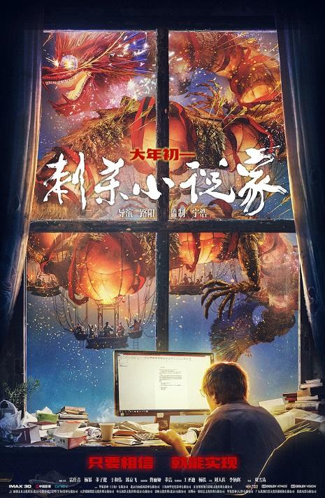《刺杀小说家》:小说世界与现实开战,开启华语新奇幻大门!