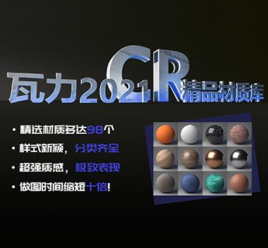 瓦力2012CR精品材质库