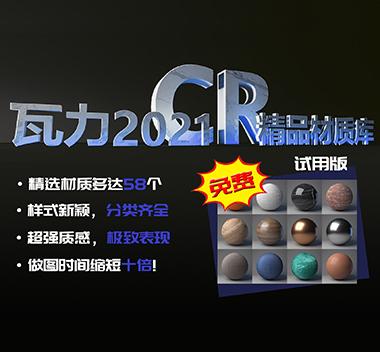 瓦力2021CR精品材质库(试用版)