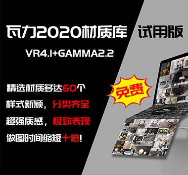 瓦力2020材质库(试用版)