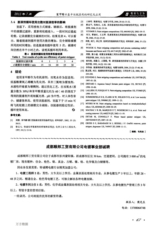 苯甲醇水基中性脱漆剂的研究及应用