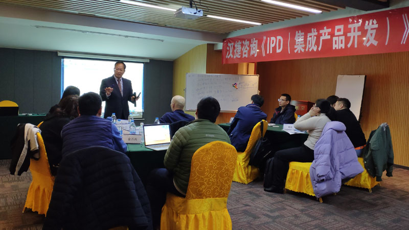 2020年12月11-12日 汉捷咨询《IPD(集成产品开发)》高级实务培训在上海成功举办