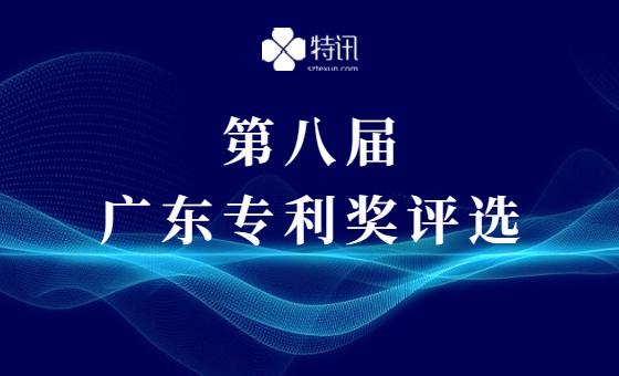第八届广东专利奖评选