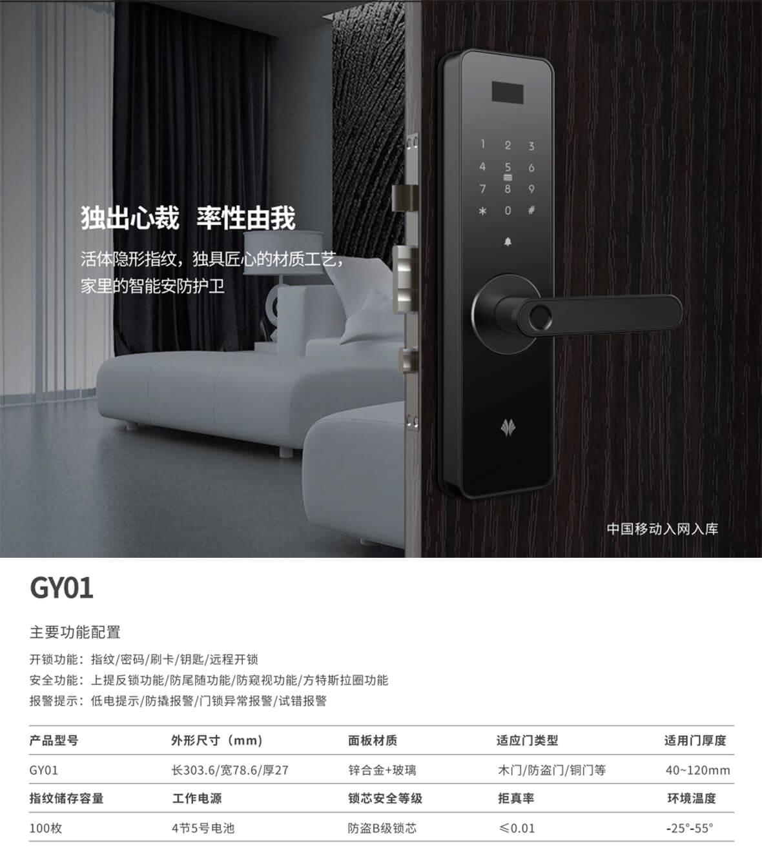 智慧云锁 - GY01