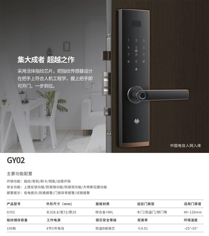 智慧云锁 - GY02
