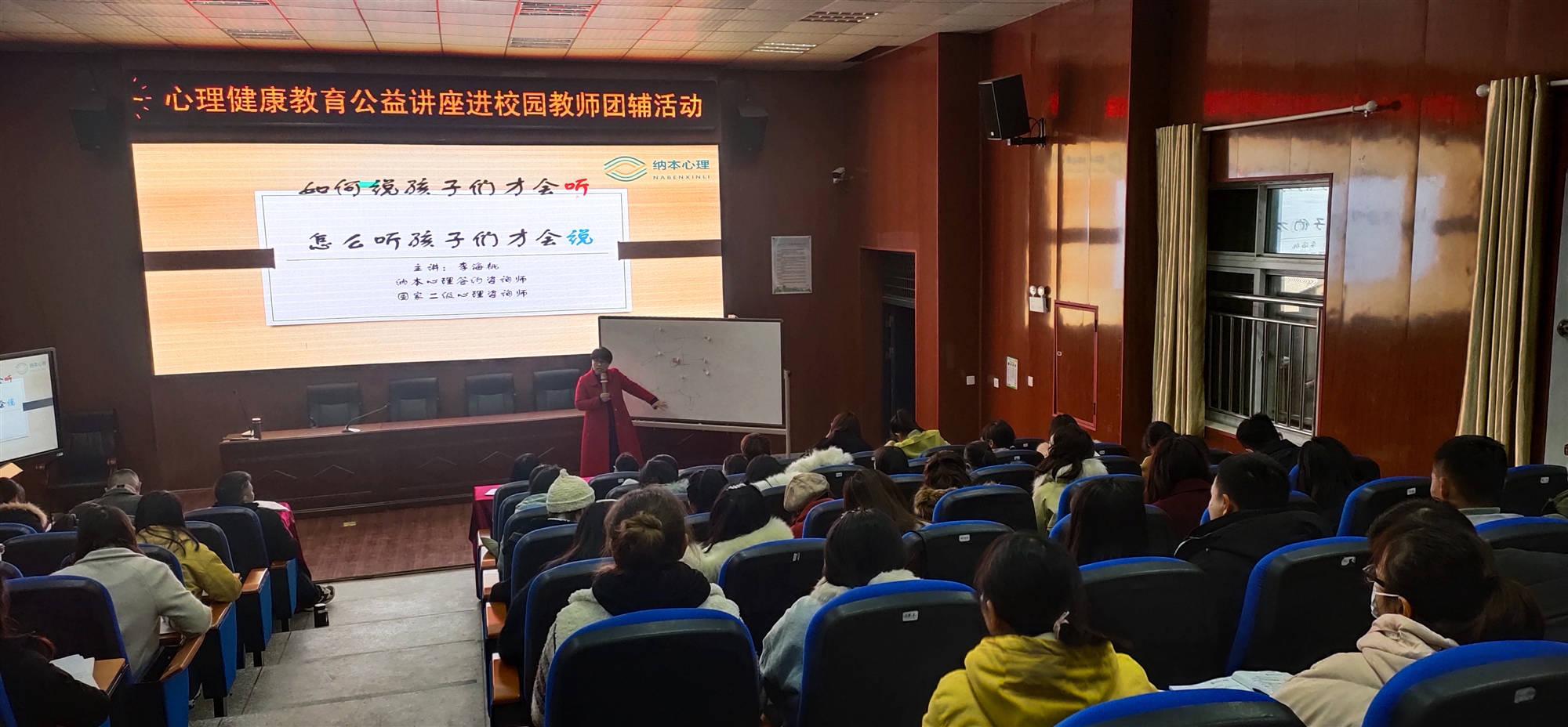 百场心理健康教育公益进校园--纳本心理走进长沙县泉塘三小开展心理讲座
