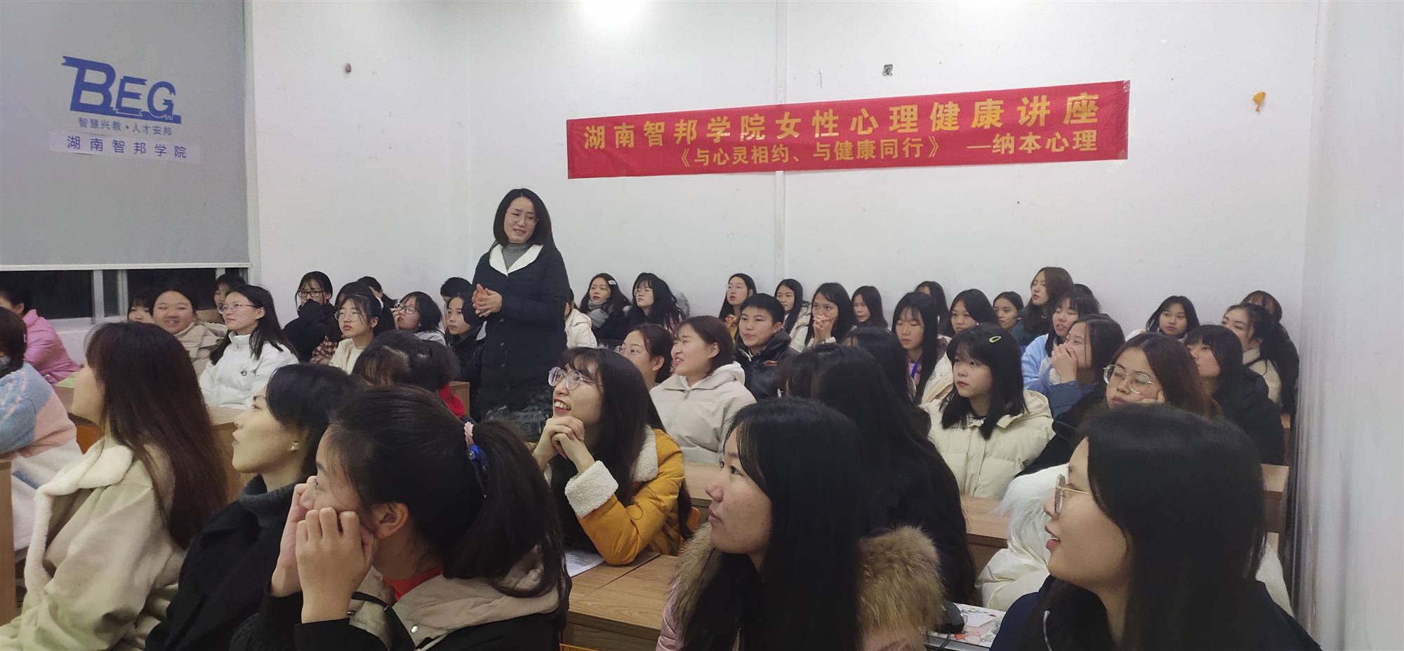 与心灵相约,与健康同行——纳本心理走进湖南智邦学院顺利举行女性心理健康讲座