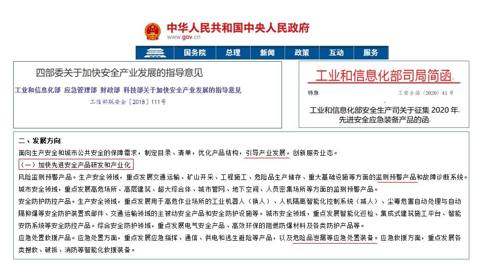 泰燃智能新视野 I 燃气安全法律法规(2)