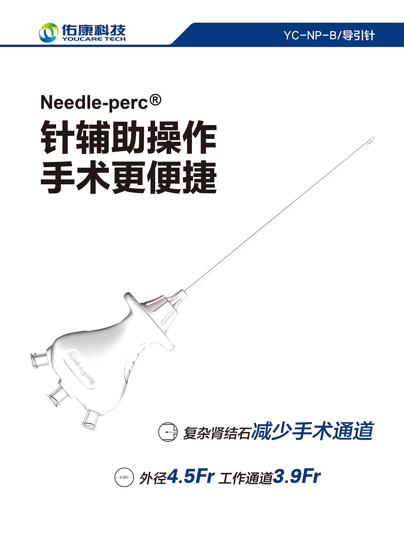 导引针 YC-NP-A