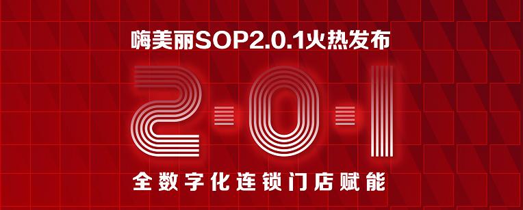 嗨美丽SOP系统2.0.1火热发布 全数字化连锁门店赋能