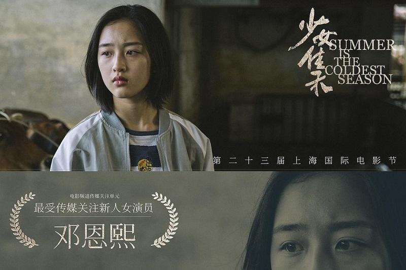 《少女佳禾》:青春本不应有恨,一段孤独又凄凉的成长故事