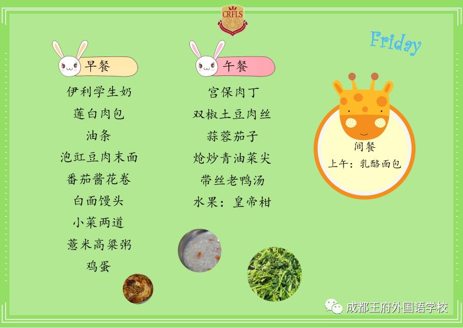 下周菜谱预告  围观孩子们在成都王府的一日三餐!