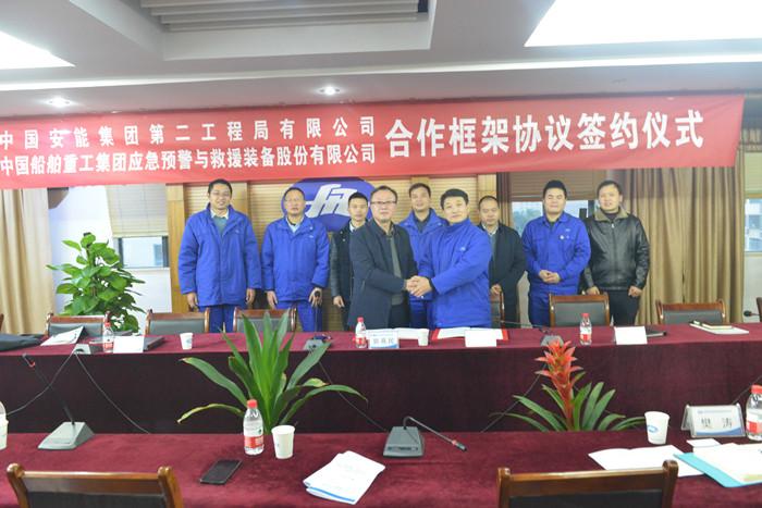 中国船舶所属中船应急与中国安能二局签订合作框架协议