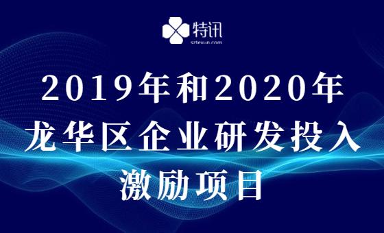 2019年和2020年龙华区企业研发投入激励项目