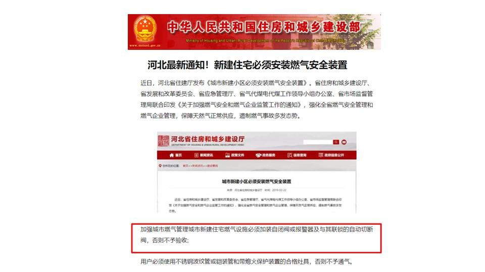 泰燃智能新视野 I 燃气安全法律法规(4)