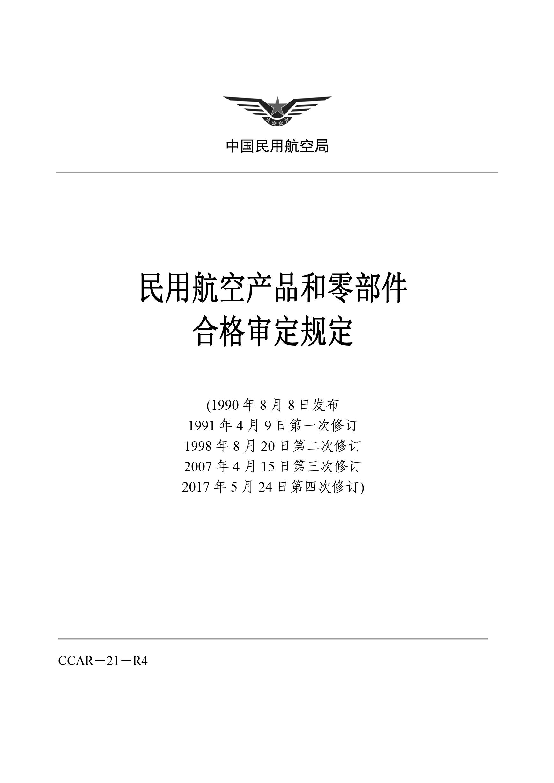 民用航空产品和零部件合格审定规定